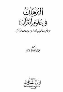البرهان في علوم القرآن للزركشي الجزء الثالث