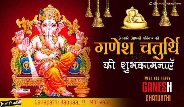 Happy ganesh Chaturthi latest Greetings hd wallpapers, 2017 ganesh chaturthi wallpapers messages
