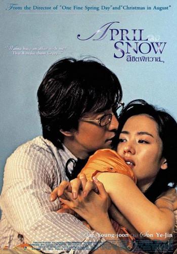 April Snow (2005) ลิขิตพิศวาส