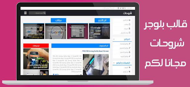 شروحات بلوجر - قالب إحترافي مجاني للمدونات التقنية