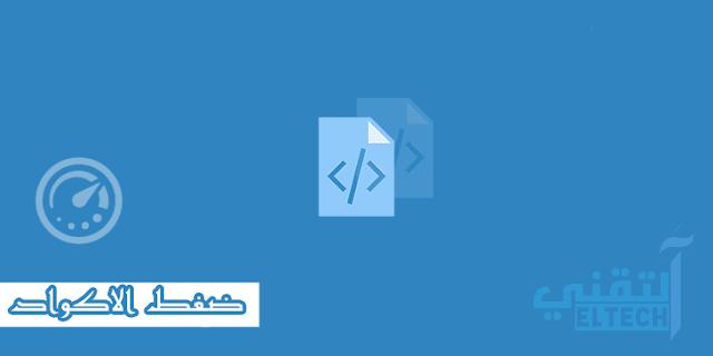 ضغط اكواد Css و  JavaScript