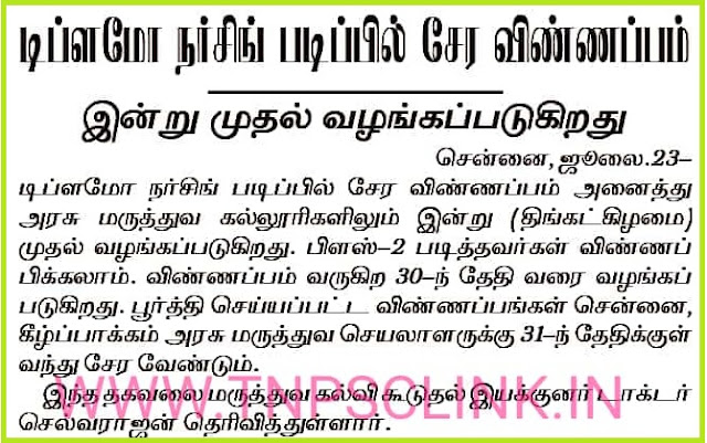 TN Nursing Admission 2018: Application Notification 2018 - Daily Thanthi July 23, 2018