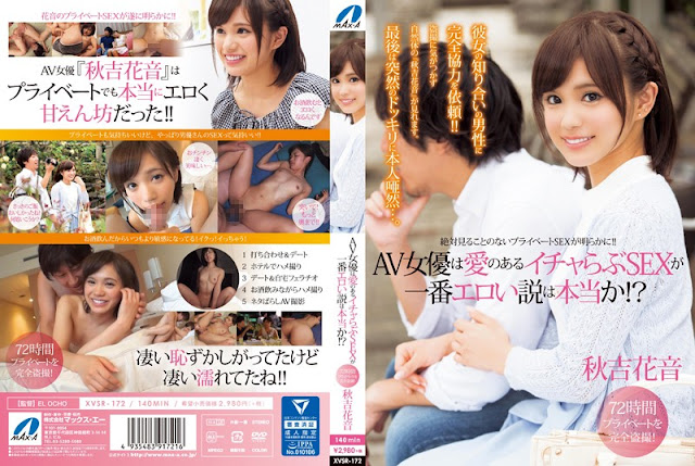 [XVSR-172] AV Actress Love Sex - Kanon Akiyoshi (CENSORED)