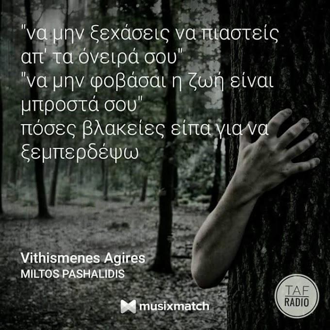 Βυθισμένες Άγκυρες - Μιλτιάδης Πασχαλίδης