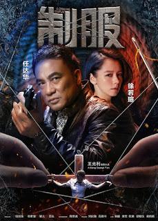 197C Murder (A Chilling Cosplay) (2013) เชือดระอุ ทะลุองศา