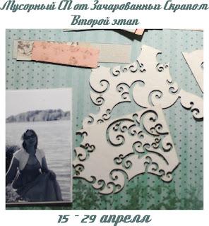 http://charmedscrap.blogspot.ru/2016/04/2.html