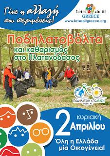 Ποδηλατική Από-Δραση. Κάλεσμα στη δράση let's do it greece 2017