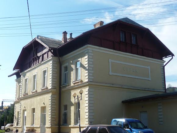 Турка. Львовская область. Железнодорожный вокзал