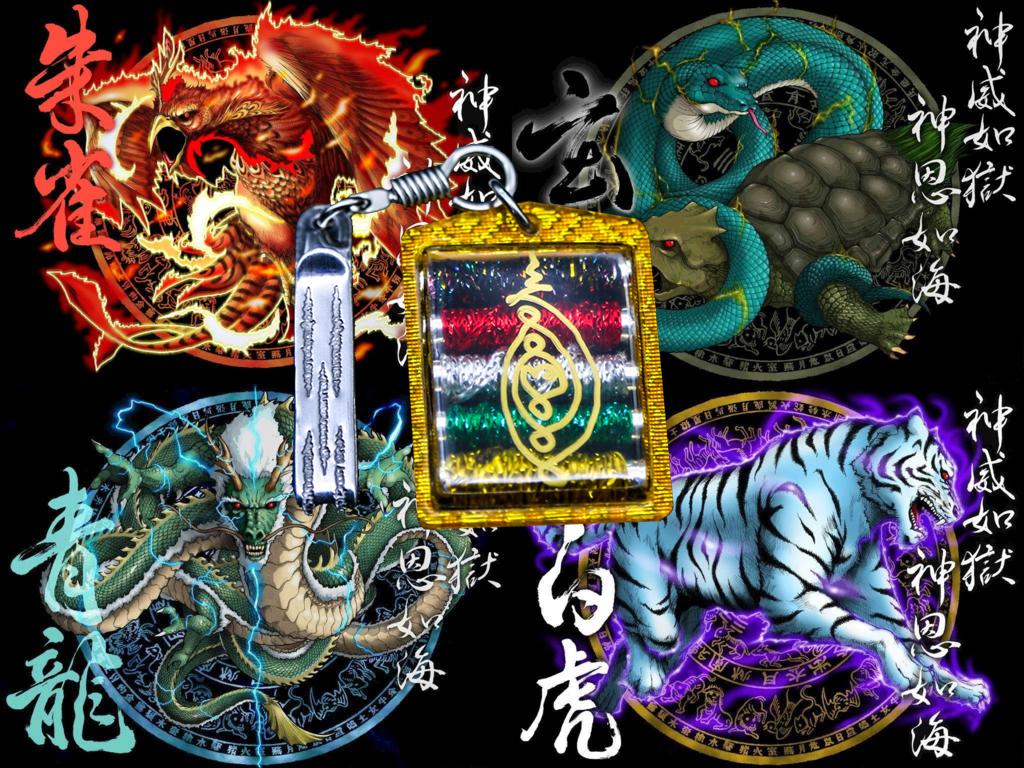 泰國佛牌聖物 Power Thai Amulet : 北龍王最新聖物五行招財轉運符管