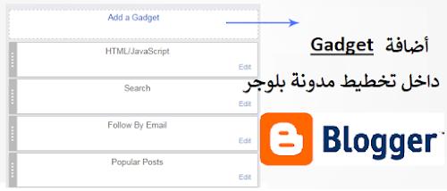أضافة Gadget جديد داخل تخطيط مدونة بلوجر Blogger