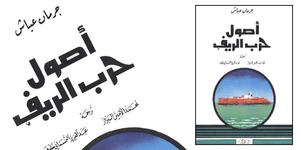 كتاب :   أصول حرب الريف  للمؤرخ المخضرم : جرمان عياش | pdf ebook
