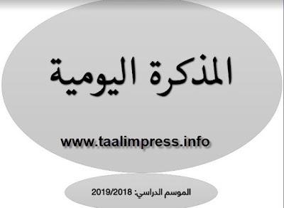نموذج للمذكرة اليومية باللغة العربية للإبتدائي