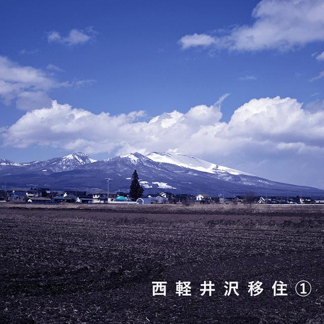 【軽井沢で子育て】子供の育成環境に最適な移住地を見つけるには~東京から伊豆高原、そして西軽井沢へ①