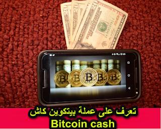 تعرف على عملة بيتكوين كاش Bitcoin cash