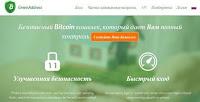 GreenAddress  предлагает установку лимитов на количество транзакций за выбранный период