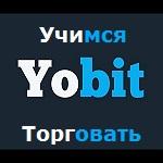 Уобит.нет - торговля бонусными форками