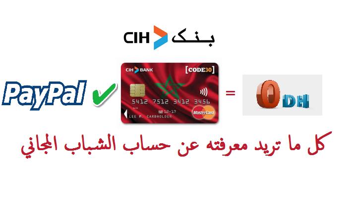 a5e41ac94dd9f حساب الشباب المجاني ل CIH بنك ، هل يمكن السحب ببطاقة CODE 30 من بايبال  PAYPAL ؟