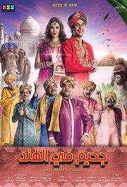 فيلم جحيم في الهند 2016
