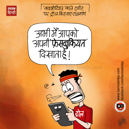 facebook cartons, social media cartoon, rajnathsingh cartoon, cartoons on politics, indian political cartoon, bbc cartoon, cartoonist kirtish bhatt, kashmir cartoon
