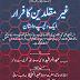 غیر مقلدین کا فرار-ایک دلچسپ داستان : حضرت مولانا عبد الرشید قاسمی سدھارتھ نگری