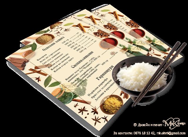 меню за китайски ресторант, японски ресторант, суши меню, гланцирана хартия, подложки,азиатски ресторант, меню за арабски ресторант, меню за индийски ресторант, меню за вегетариански ресторант, меню за средиземноморски ресторант, веган меню, евтини менюта, печат на менюта, бързи менюта, листи за меню, хартия за менюта, дизайн на меню шаблони за менюта, бланки за менюта, примерно меню за ресторант, примерно меню за заведение,  джобове за менюта, луксозна хартия, видове менюта, печат принтер за менюта