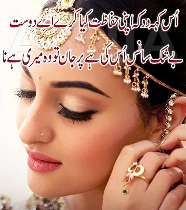 sad poetry : Urdu Romance Poetry-shayari