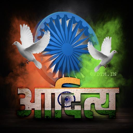 Aditya Name Indian Profile Photo Download