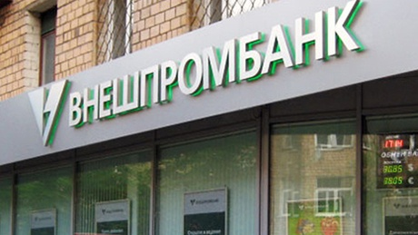 Суд признал банкротом Внешпромбанк