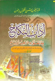 Download Kitab Qurrotul 'Uyun