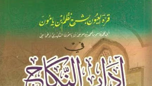 Download Kitab Qurrotul 'Uyun PDF