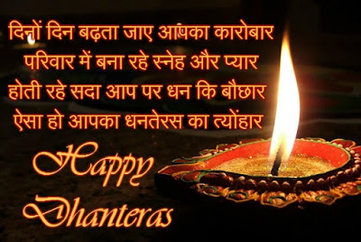 Dhanteras Quotes Sms for 2018