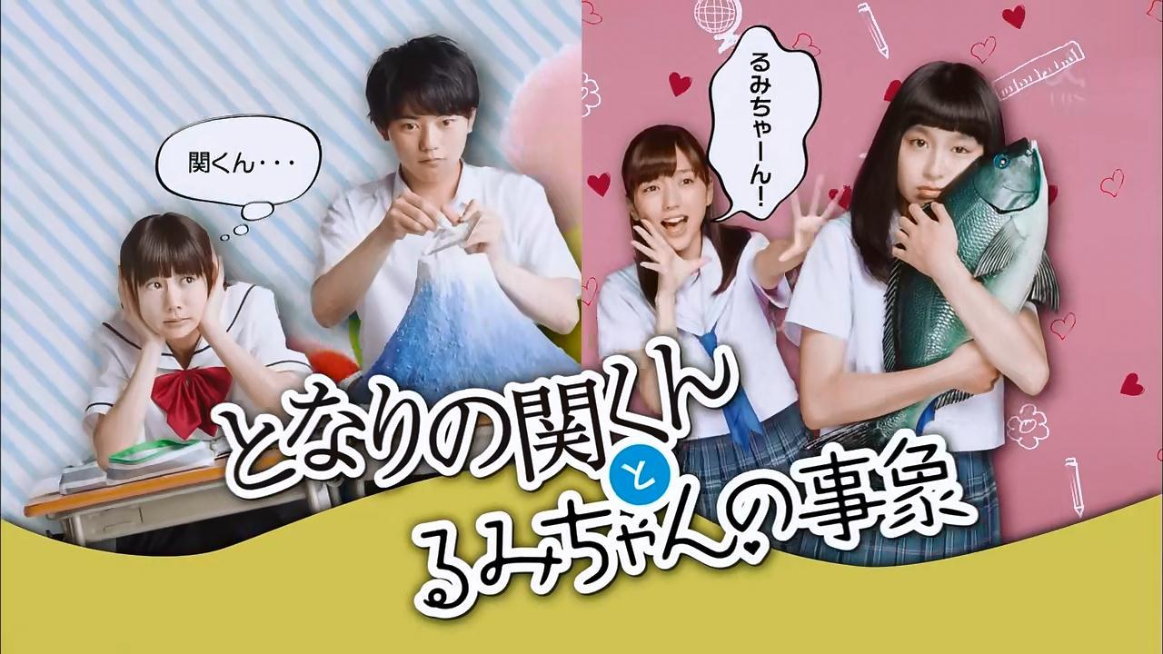 Download Tonari no Seki-kun Live Action Subtitle Indonesia Batch