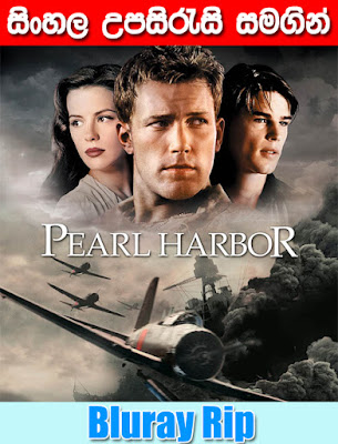 Pearl Harbor 2001 Watch Online With Sinhala Subtitle