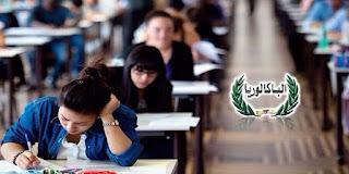 نتائج بكالوريا 2018 تونس reslutat bac