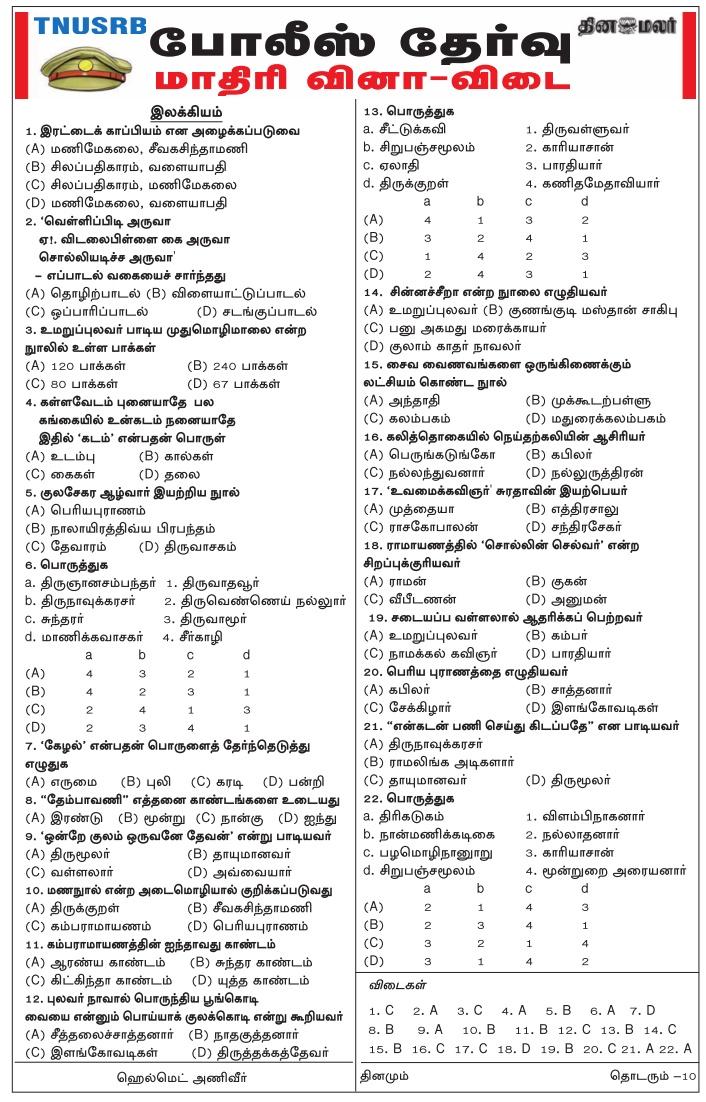 dinamalar-police-exam-10-model-question-answer-tnusrb-2018-10th-january-tnpscquizportal-tamil-pandits-tamil-literature