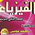 ملزمة الفيزياء للصف الثاني المتوسط الأستاذ محمد موسى
