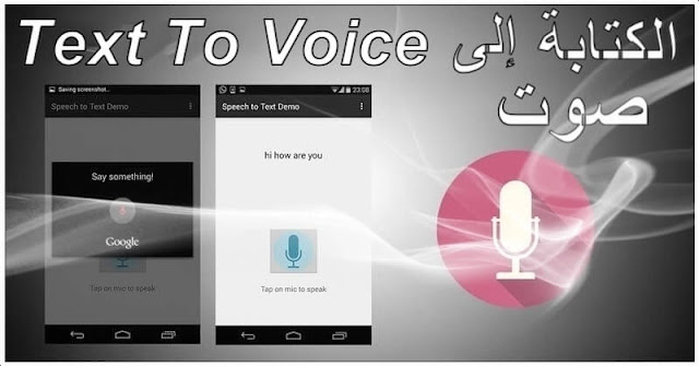 android app to convert text to voice