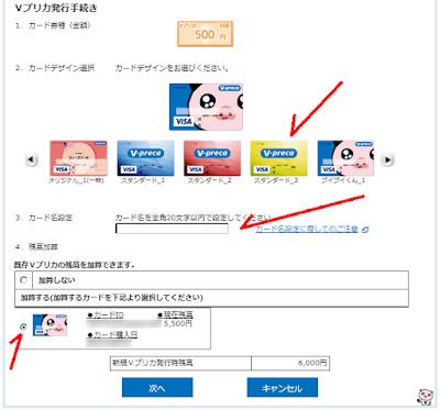 Vプリカ(手数料なし・情報漏えいの危険なしでクレジットカード決済できる)を使いアマゾンで色々購入してみた。