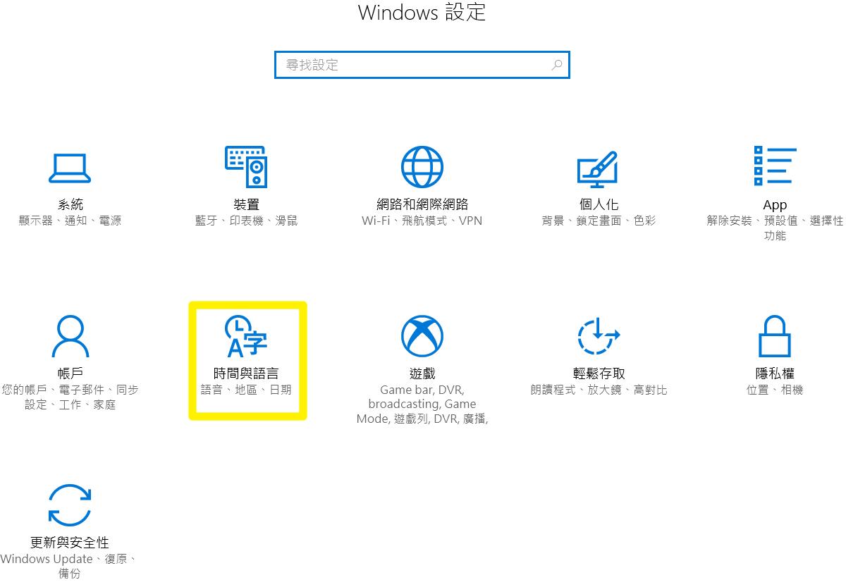 Steve的理財經: Win10簡體中文軟體出現亂碼