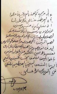 وصية على عبدالله صالح الاخيره لشعب اليمن بخط يده