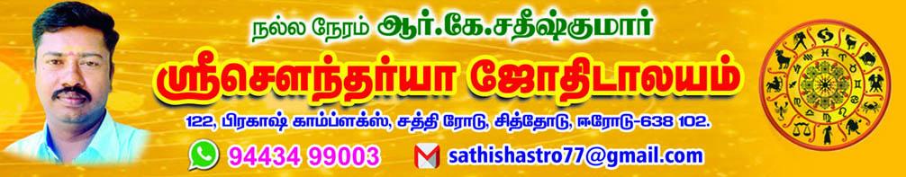 ஜோதிடம்| நல்ல நேரம்|jothidam