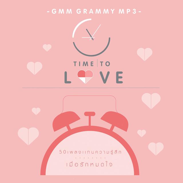 Download [Mp3]-[Hit Music] 50 เพลงแทนความรู้สึก เมื่อรักหมดใจ ในชุด GMM – Time to Love 4shared By Pleng-mun.com