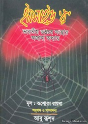 Inside R.A.W. by Ashoka Raina Bangla pdf