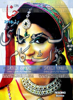 Hina Digest April 2016, read online or download free latest Urdu Hina digest for free containing many stories, novels and myths by popular authors.