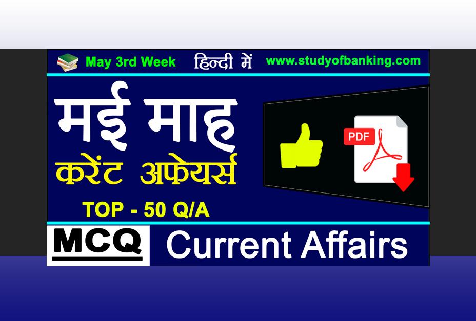 May 3rd Week Current Affairs Hindi | GK 2018 | PDF