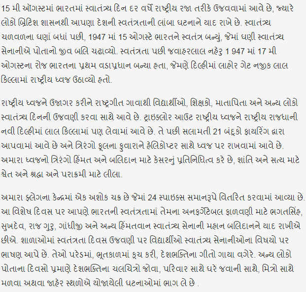 Happy 71st Independence Day 2017 Essay in Gujarati