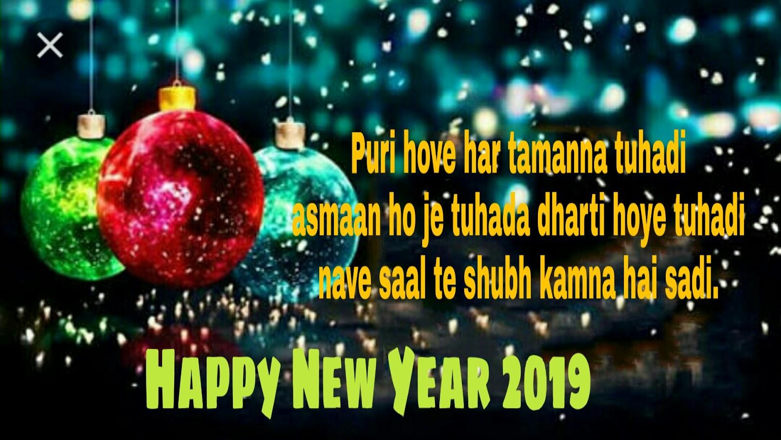 Happy new year wishes in punjabi 2019 whatsapp status happy new year wishes in punjabi m4hsunfo