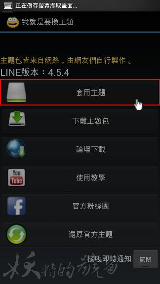2014 07 27+08.04.09 - 「我就是要換主題」LINE「非官方」免費主題變更教學!