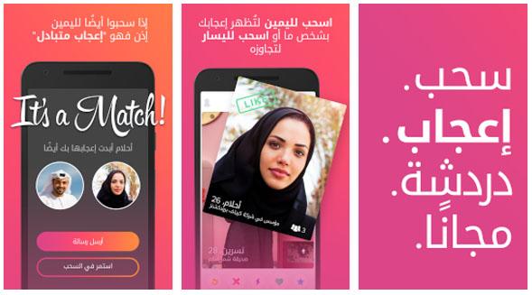تطبيقات تعارف عربية