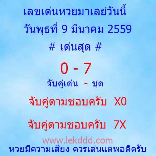 หวย1สิงหาคม2559